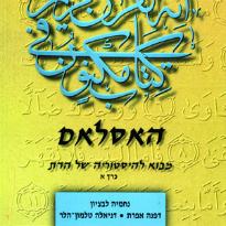 האסלאם: מבוא להיסטוריה של הדת  כרך א: לידתה של דת: נביא וקהילת מאמינים; ירושת הנביא, בעיית הח'ליפות והפילוג באסלאם