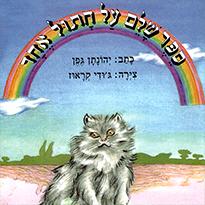 ספר שלם על חתול אחד