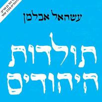 תולדות היהודים