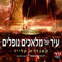 בני הנפילים 4: עיר של מלאכים נופלים