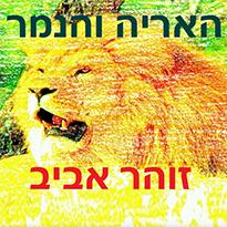 האריה והנמר