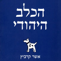 הכלב היהודי