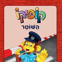 קופיקו השוטר