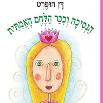 הנסיכה וכיכר הלחם האמיתית