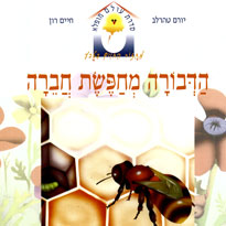 הדבורה מחפשת חברה