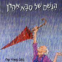 הגשם של סבא אהרון