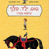 סוס, ילד, מלך (ורופא אחד)