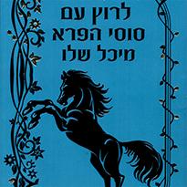 לרוץ עם סוסי הפרא