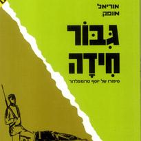 גיבור חידה - סיפורו של יוסף טרומפלדור