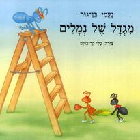 מגדל של נמלים
