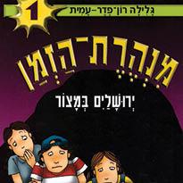 מנהרת הזמן (1) - ירושלים במצור