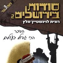 סודות בירושלים (2) הדבר הכי גדול בעולם