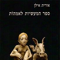 ספר המעשיות לאמהות