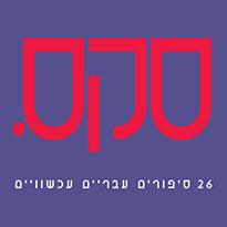 סקס. 26 סיפורים עבריים עכשוויים