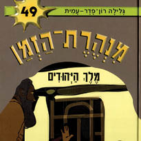 מנהרת הזמן (49) - מלך היהודים