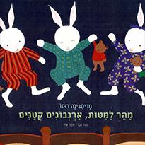 מהר למיטות, ארנבונים קטנים