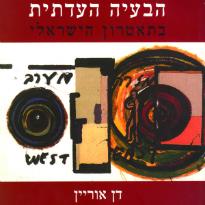 הבעיה העדתית בתיאטרון הישראלי