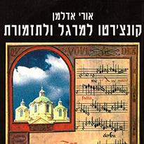 קונצ'רטו למרגל ולתזמורת