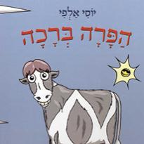 הפרה ברכה