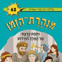 מנהרת הזמן (62) - מזימת הרצח של המלך הורדוס