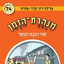 מנהרת הזמן (74) - שוד רכבת הכסף