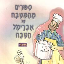 סיפורים מהמטבח של אברימל הטבח