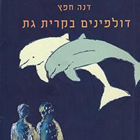 דולפינים בקרית גת