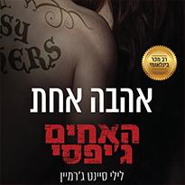 האחים ג׳יפסי 7 - אהבה אחת