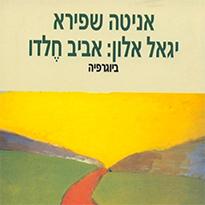 יגאל אלון: אביב חלדו
