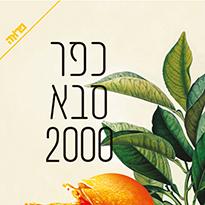 כפר סבא 2000