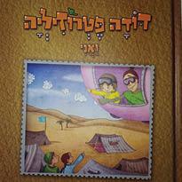 דודה פטרוזיליה ואני מטיילים בספר במדבר
