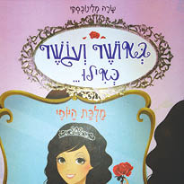 באושר ועושר כאילו... (7) מלכת היופי