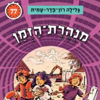 מנהרת הזמן (77) - המשימה הסודית של ילדי החולות