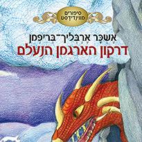 סיפורים מווינדידסט (2) - דרקון הארגמן הנעלם