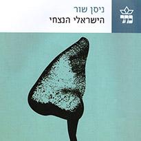 הישראלי הנצחי