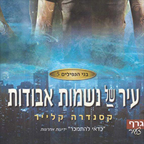 בני הנפילים 5: עיר של נשמות אבודות