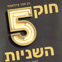 חוק 5 השניות