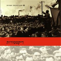 דיקטטורות במאה ה-20  ברית המועצות בתקופת סטלין: משטר טוטליטרי קומוניסטי; יח' 6-5