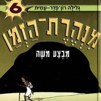 מנהרת הזמן (6) - מבצע משה