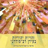 זהויות יהודיות בעידן רב-מודרני