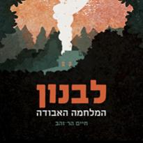 לבנון: המלחמה האבודה