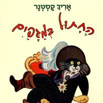 החתול במגפיים