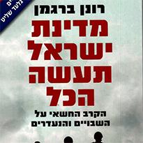 מדינת ישראל תעשה הכל