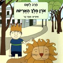 אורן מלך האריות