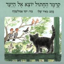 קרמר החתול יוצא אל היער