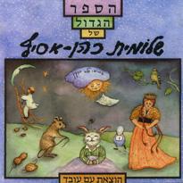 הספר הגדול של שלומית כהן אסיף