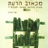 מכאוב הדעת: סוגיות בהוראת השואה והג'נוסייד (רוסית)