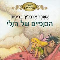 סיפורים מווינדידסט (1) - הכנפיים של הנלי
