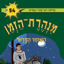 מנהרת הזמן (54) - השומר החדש